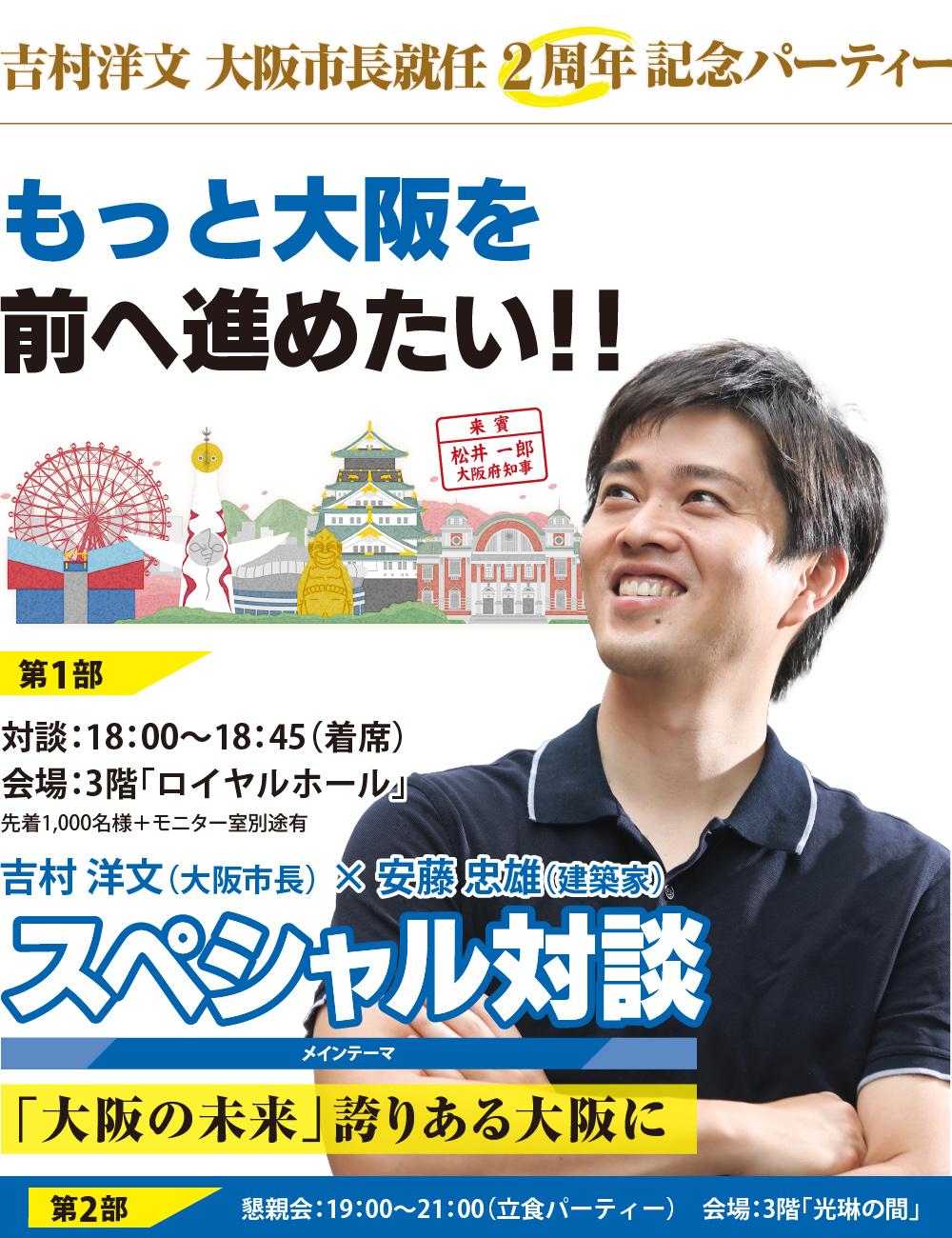 吉村洋文 大阪市長就任2周年記念パーティー