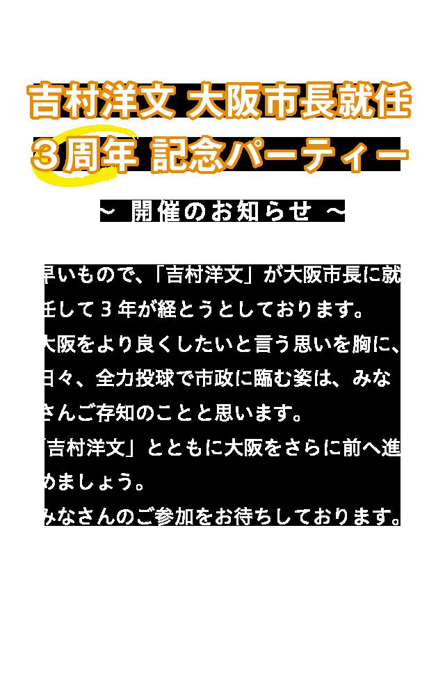 大阪市長就任3周年記念パーティー